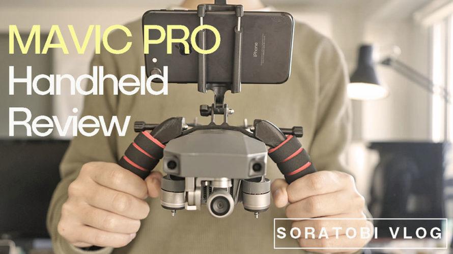 DJI MAVICPROを手持ちで使える?ジンバルを有効活用した4Kカメラに。