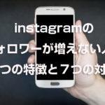 insta-follow